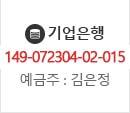 기업은행 /149-072304-02-015 / 예금주:김은정